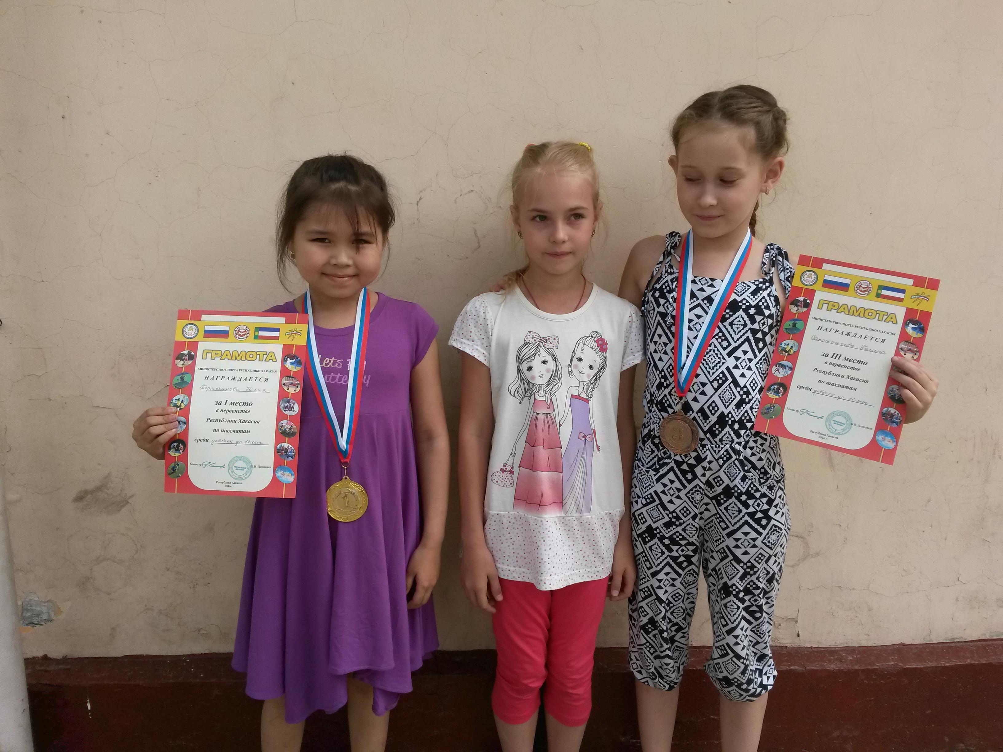 Девочки не старше 10 лет.Слева направо:Юлия Торточакова(чемпионка),Кислицина Дарья(4 место),Сапожникова Полина(3 место).