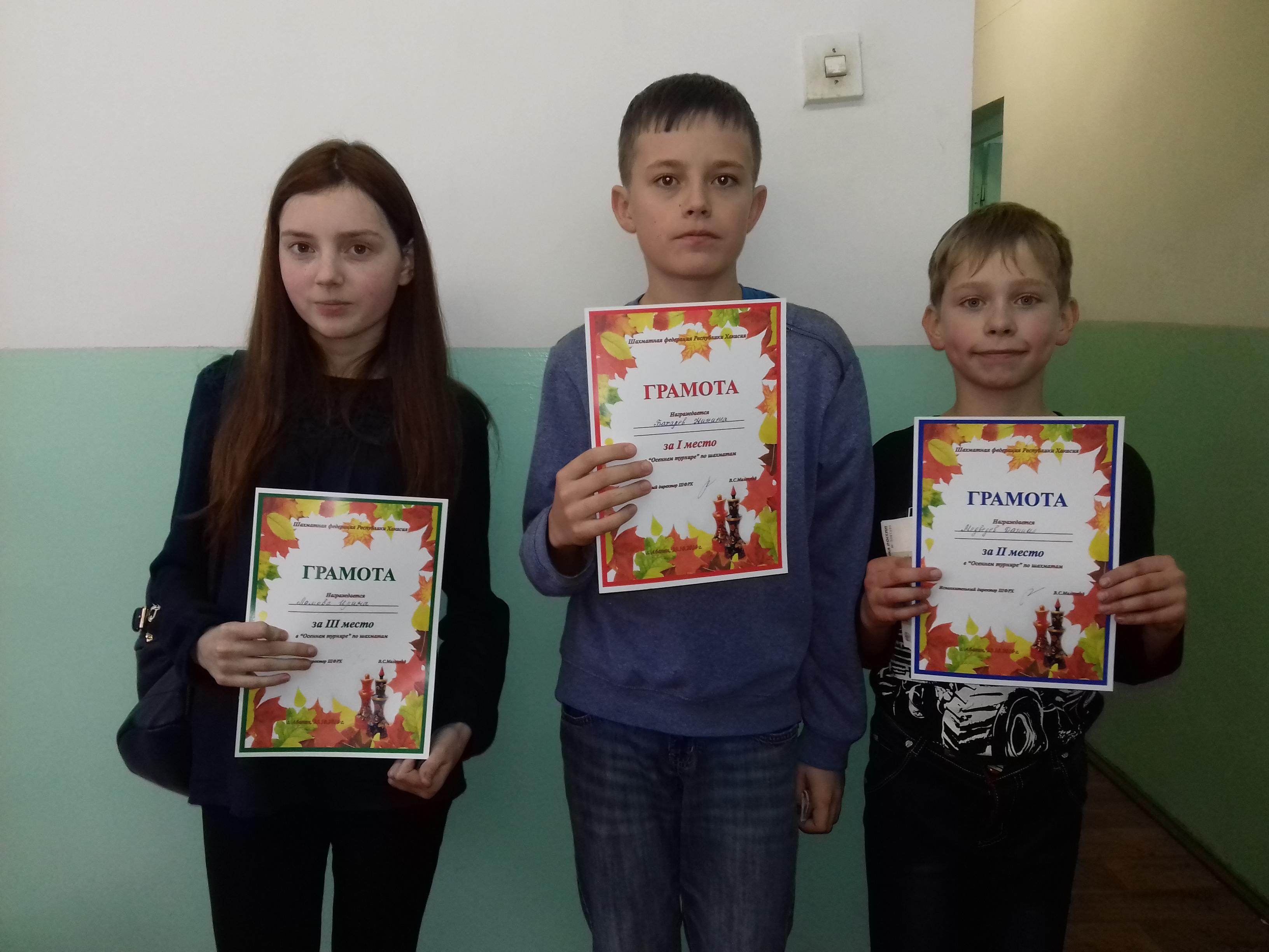 Призёры группы Б: слева направо Ирина Ломова-3 призёр, Никита Бахарев-победитель,Даниил Медведев-2 призёр.